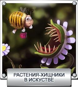 растения хищники в искусстве