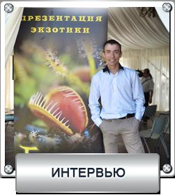 интервью Сергея Куницына
