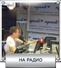 flowerrr на радио