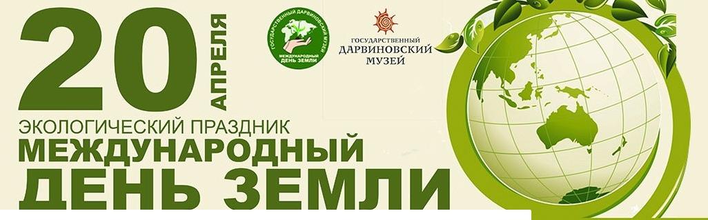 """Растения хищники на """"Международный день Земли 2019"""""""