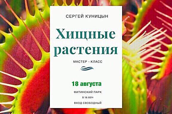 18 августа в 16.00 в Митинском парке состоится лекция-выставка хищных растений