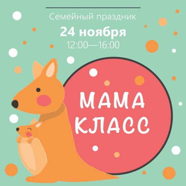 """24 ноября """"День Матери"""" в Биологическом музее им. Тимирязева"""