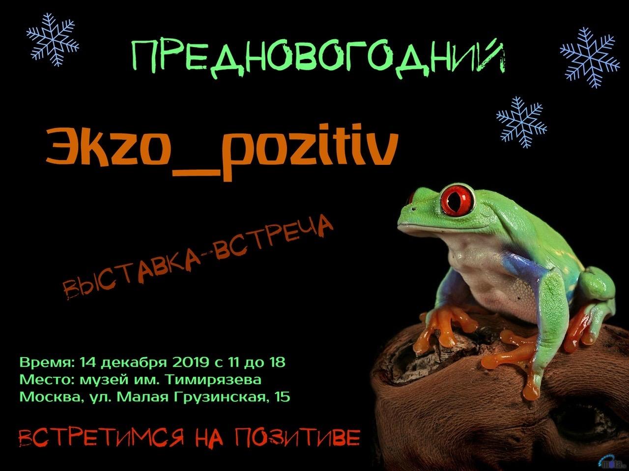 """14 декабря """"ЭКZO-POZITIV"""" в Биологическом музее им. Тимирязева"""