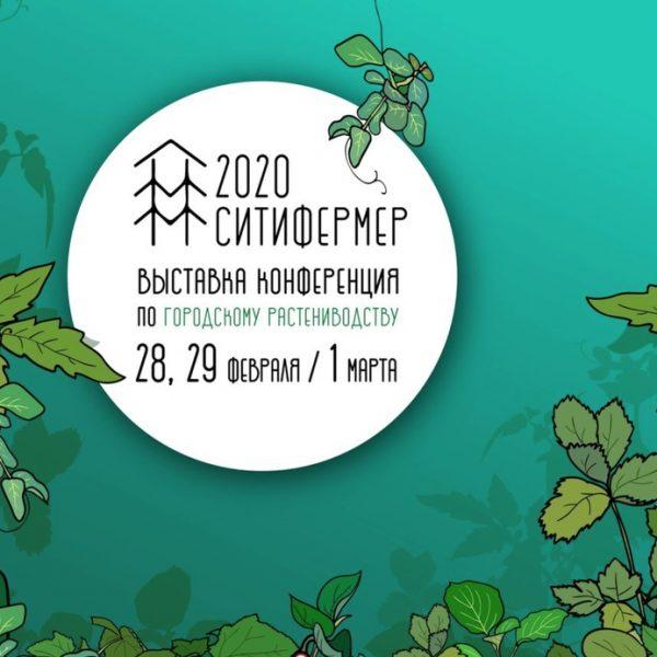 "28,29 февраля, 1 марта FLOWERRR на ""СИТИФЕРМЕР 2020"""
