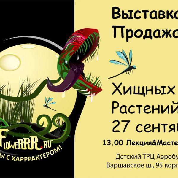 27 сентября «Секреты и тайны хищных растений» в ТРЦ «Аэробус»